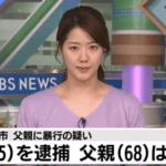 川木綿子 顔画像!平塚市、父親暴行殺人の動機がヤバすぎ…35歳娘の末路