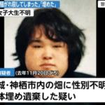 広瀬晃一 行方不明女子大生とはゲームで繋がり?あの死刑囚と同級生で逮捕歴もあり?