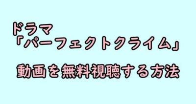 ドラマ「パーフェクトクライム」3話の動画無料視聴はこちら【見逃し配信・見放題】