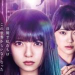 ドラマ「ザンビ」2話の無料動画はこちら【Hulu見逃し配信・再放送】