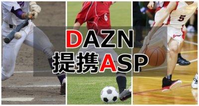 DAZN(ダゾーン)とアフィリエイト提携ASPはアクセストレード!狙い方やコツ、セルフバックを解説!