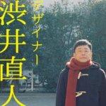 ドラマ「デザイナー 渋井直人の休日」1話の動画無料視聴はこちら【見逃し配信・見放題】