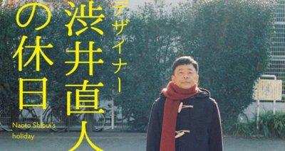ドラマ「デザイナー 渋井直人の休日」4話の動画無料視聴・ネタバレはこちら【見逃し配信・見放題】