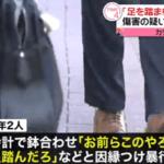 立川市で暴行逮捕!少年2人の顔画像や氏名、高校が判明?事件現場も特定!足踏んだろ、と因縁