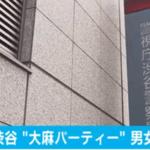 南沢孝見容疑者 顔画像!渋谷パーティー逮捕!経歴やバー店舗名、場所はどこ?【渋谷区円山町】