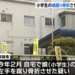 轟利文 顔画像Facebook!日南市で娘蹴り骨折逮捕!母親や家族は?暴行動機が酷い