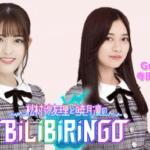 松村沙友理BiLiBiRiNGOの配信動画を無料視聴する方法!【dTVチャンネル見逃し配信】