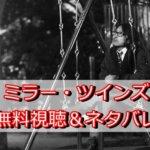 ミラー・ツインズ2話 動画無料視聴&ネタバレ考察!藤ヶ谷太輔のシャワーシーンがヤバい【FOD見逃し配信】