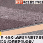 福岡県新宮町 スプレー停止線!小学校はどこか校長名前や顔画像が判明!