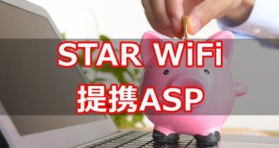 容量無制限STAR WiFi(スターワイファイ)とアフィリエイト提携ASPはどこ?狙い方やコツも紹介!