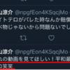 小山京介 イエローハットバイトテロの犯人の名前や顔画像を特定!店舗がどこかも判明?