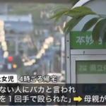 熊本市西区上熊本の路上で女児がバカと言われ男に腹を殴られる…犯人の名前や顔画像は?
