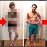 かりすま~ずのダイエット結果&方法がすごい!-18キロをブログで報告!【あゆ 幹てつや】