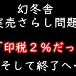 幻冬舎問題の炎上理由なぜを解説!印税2%と渡辺浩弐が暴露!批判殺到で終了へ…
