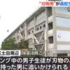 岡山市中区土田 刃物男が男子高校生を追い回す!犯人の特徴や顔画像は?