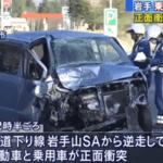 八幡平市東北自動車道で逆走事故  軽乗用車運転の男性が死亡 現場の詳細まとめ