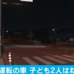 福岡県春日市星見ケ丘で事故  74歳女性運転の車が子ども2人はねる
