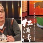 新説所JAPAN│松浦漬けレシピと食べ方注意点!楽天アマゾンでお得な買い方は?