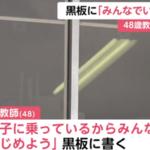 【みんなでいじめよう】48歳男性教師の名前顔や勤務先中学校はどこ?=福島県