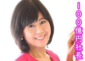 100億円ピンク女社長(多田多延子)の年齢や学歴経歴や年収は?結婚して夫や子どもはいる?=その他の人に会ってみた