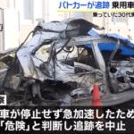 横須賀市衣笠町事故│パトカー追跡の車炎上で男性死亡…逃走理由が酷い?