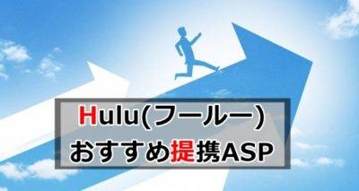 Hulu(フールー)とアフィリエイト提携ASPはどこ?狙い方のコツも解説!