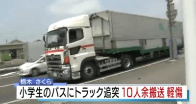 栃木県さくら市卯の里でトラック事故!運転手の名前顔画像!追突でバス小学生17人搬送!