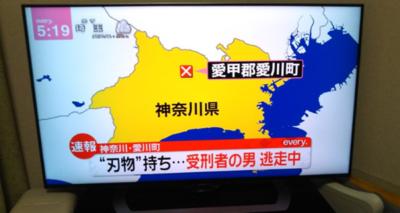 刃物持ち神奈川愛川町脱走の実刑確定43歳男は小林誠被告か!逃走中場所は?