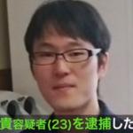 加藤紘貴の顔画像Facebook!山形県東根市の医師殺害で山形大学生を逮捕!
