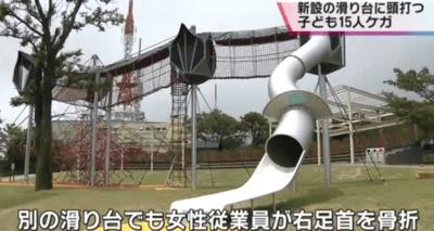 生駒 山上 遊園 地 事故