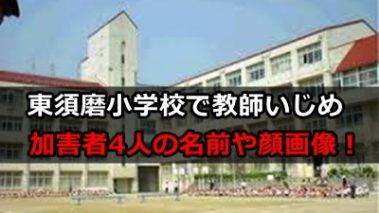 東須磨小学校のいじめ教師4人は誰?名前や顔画像を特定?処分は