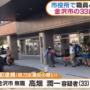 高畑潤一 顔画像は?金沢市役所で4人刺傷。Twitterを特定?市営住宅課とのトラブルが原因か?