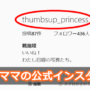 三姫のママ=親指姫インスタ(thumbsup_princess)発見!伏線に1年半がヤバい!